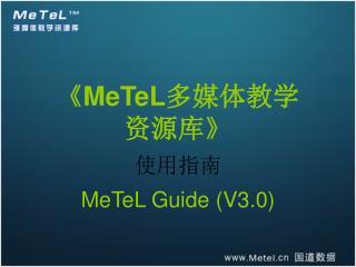《MeTeL 多媒体教学 资源库 》 使用指南 MeTeL Guide (V3.0)