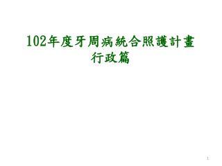 102 年度牙周病統合照護計畫 行政篇