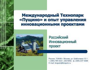 Международный Технопарк «Пущино» и опыт управления инновационными проектами