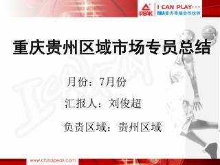 重庆贵州区域市场专员总结