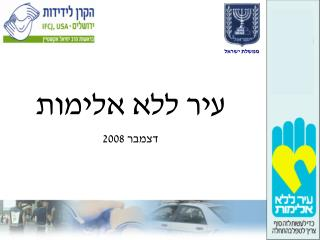 ממשלת ישראל