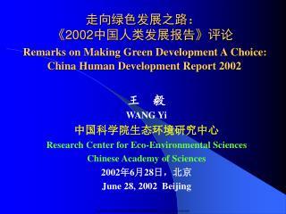 王  毅 WANG Yi 中国科学院生态环境研究中心 Research Center for Eco-Environmental Sciences