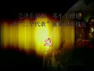 """毛泽东思想、邓小平理论 和 """" 三个代表 """" 重要思想概论"""