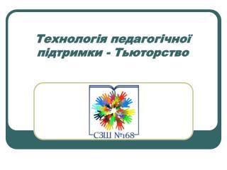 Технологія педагогічної підтримки - Тьюторство