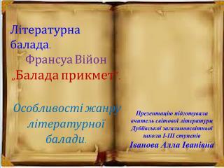 Презентацію підготувала  вчитель світової літератури  Дубіївської  загальноосвітньої