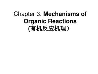 Chapter 3.  Mechanisms of Organic Reactions ( 有机反应机理)
