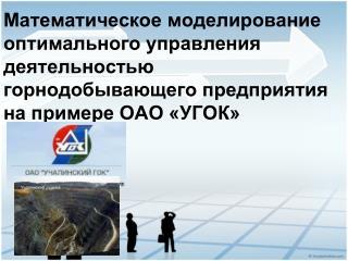 Цель  работы – выявить оптимальную стратегию деятельности  горнодобывающего предприятия.