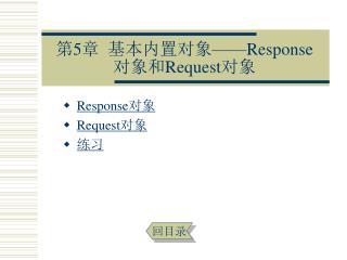 第 5 章  基本内置对象—— Response 对象和 Request 对象