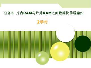 任务 3   片内 RAM 与片外 RAM 之间数据块传送操作
