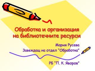Обработка и организация на библиотечните ресурси