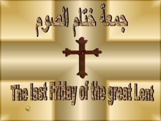 The last Friday of the great Lent