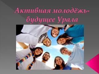 Активная молодёжь- будущее Урала