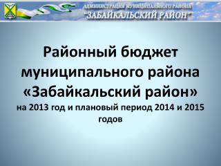 Письмо Министерства финансов Российской Федерации от 06.10.2011 г. № 02-04-09/4467