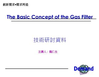 The Basic Concept of the Gas Filter