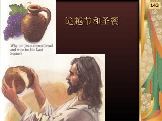 逾越节 和 圣餐