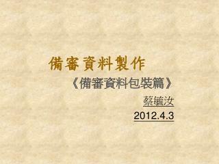 蔡毓汝 2012.4.3