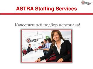 ASTRA Staffing Services