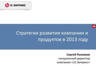 Стратегия развития компании и продуктов в 2013 году