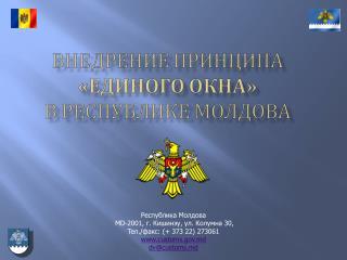 Республика Молдова  MD-2001, г. Кишинэу, ул. Колумна 30,  Teл./факс: (+ 373 22) 273061
