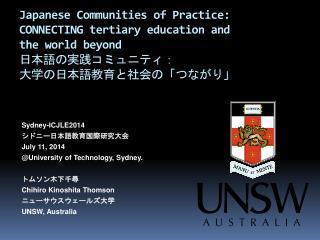 Sydney-ICJLE2014 シドニー日本語教育国際研究大会 July 11, 2014 @University of Technology, Sydney. トムソン木下千尋