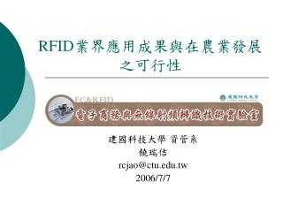 RFID 業界應用成果與在農業發展之可行性