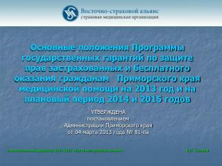 УТВЕРЖДЕНА постановлением  Администрации Приморского края от 04 марта 2013 года № 81-па