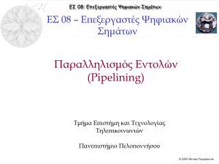 Παραλληλισμός Εντολών (Pipelining)
