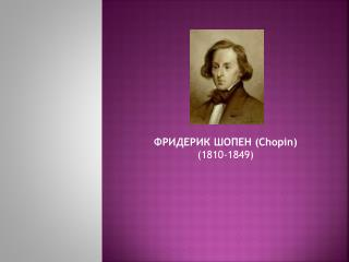 ФРИДЕРИК ШОПЕН (Chopin) (1810-1849)