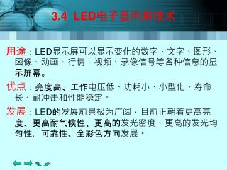 3.4  LED ???????