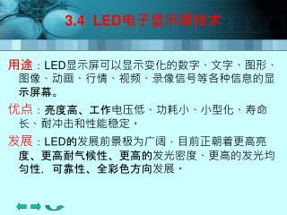 3.4  LED 电子显示屏技术