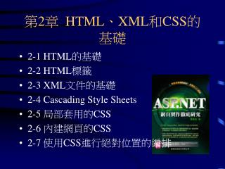 第2章   HTML、XML 和 CSS 的基礎