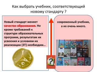 Как выбрать учебник, соответствующий новому стандарту ?