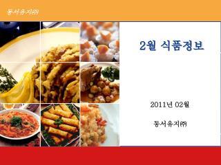 2 월 식품정보