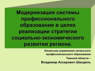 Начальник управления начального профессионального образования  Томской области –