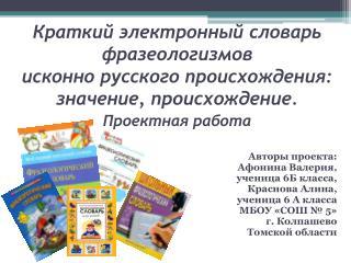 Авторы проекта:  Афонина Валерия,  ученица 6Б класса,  Краснова Алина,  ученица 6 А класса