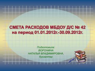 СМЕТА РАСХОДОВ МБДОУ Д/С № 42  на период 01.01.201 2 г.-30.09.201 2 г.