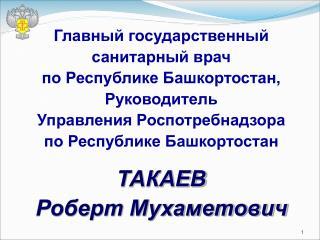 Главный государственный  санитарный врач  по Республике Башкортостан,  Руководитель