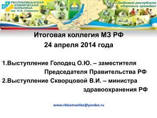 Итоговая коллегия МЗ РФ 24 апреля 2014 года 1.Выступление  Голодец  О.Ю. – заместителя