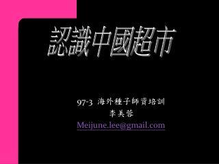 97-3  海外種子師資培訓 李美蓉 Meijune.lee@gmail
