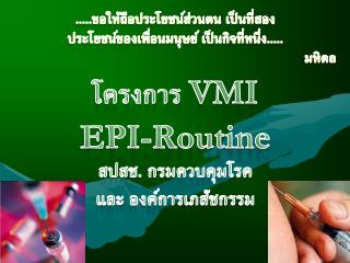 โครงการ  VMI EPI-Routine สปสช. กรมควบคุมโรค  และ  องค์การเภสัชกรรม