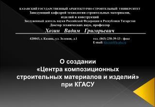 КАЗАНСКИЙ ГОСУДАРСТВЕННЫЙ АРХИТЕКТУРНО-СТРОИТЕЛЬНЫЙ  УНИВЕРСИТЕТ