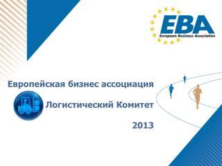 Европейская бизнес ассоциация Логистический Комитет 2013