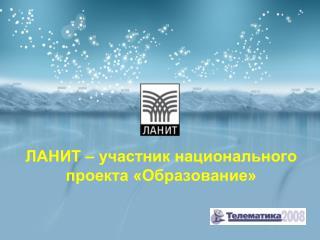 ЛАНИТ – участник национального проекта «Образование»