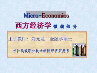 西方经济学 微 观 部 分