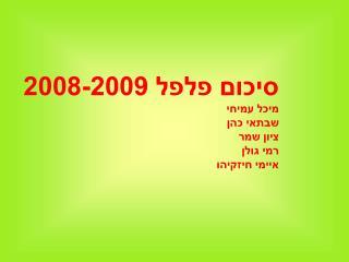סיכום פלפל 2008-2009 מיכל עמיחי שבתאי כהן ציון שמר  רמי גולן איימי חיזקיהו