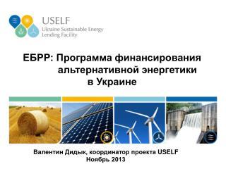 ЕБРР: П рограмма финансирования            альтернативной энергетики  в Украине