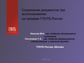 Сохранение документов при экспонировании  на примере ГПНТБ России