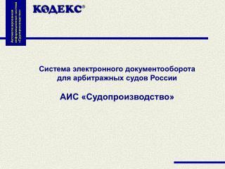 Система электронного документооборота для арбитражных судов России АИС «Судопроизводство»
