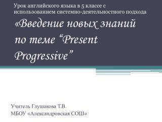Учитель  Глушакова  Т.В. МБОУ «Александровская СОШ»