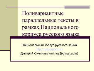 Поливариантные параллельные тексты в рамках Национального корпуса русского языка